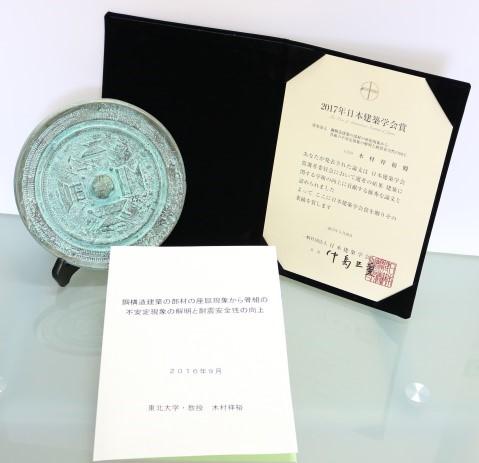 受賞論文と賞状・賞牌