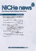 NICHeNewsVol7
